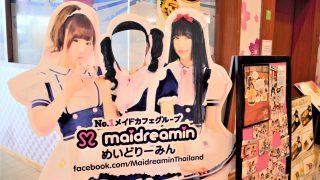 タイ・バンコクの「メイドカフェ」、シーラーチャーのセクシーな「メイドカフェ」