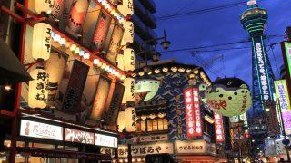 ディープ観光スポット!タイスラム&ベトナム風俗&大阪西成・新世界の旅