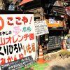 南大阪のUSJ?大阪謎の観光スポット「城山オレンヂ園」