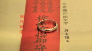 お守り指輪のパワスポ!大阪サムハラ神社、指輪の入荷日は?