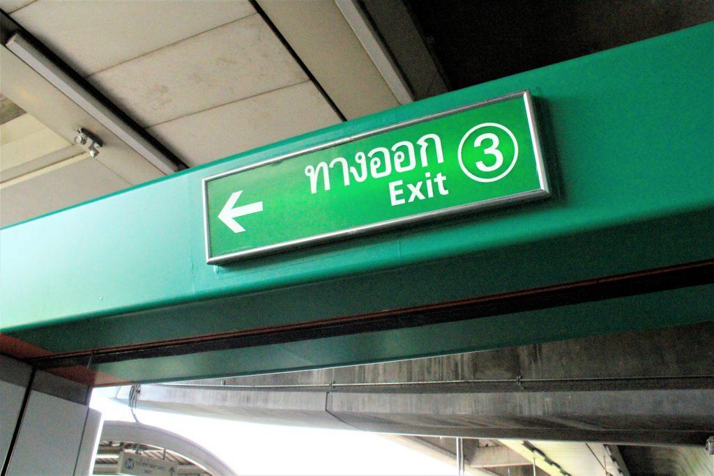 ドムアン空港