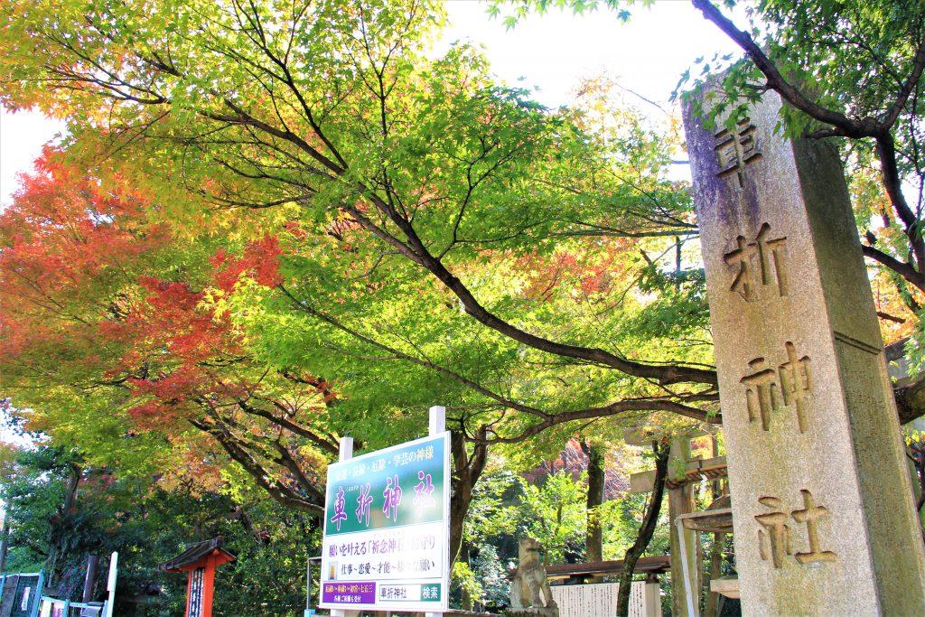 ジャニーズ AKB48 京都 車折神社 芸能 最強 パワースポット 芸能神社 祈念神石 清めの社