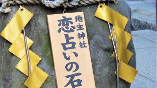 恋愛最強パワースポット!京都・地主神社「恋占いの石」とお守りの効果とは?