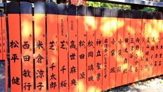 ジャニーズ、AKB48も!京都・車折神社は芸能最強パワースポット