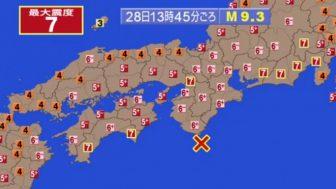 南海トラフ巨大地震の前兆!大阪地震の前兆現象、発生の法則
